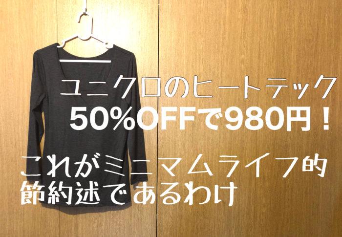 ユニクロのヒートテック50%OFFで980円。これがミニマムライフ的節約術であるわけ