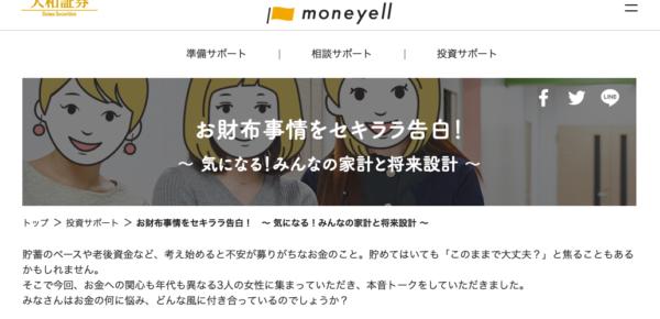 大和証券さま、moneyellに執筆しました♪ ②