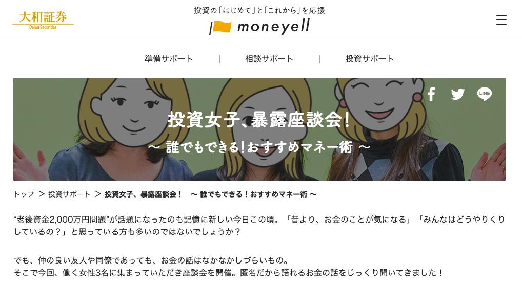 大和証券さま、moneyellに執筆しました♪①